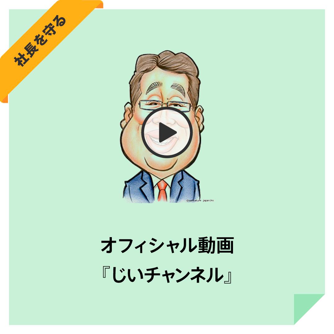 オフィシャル動画『じいチャンネル』